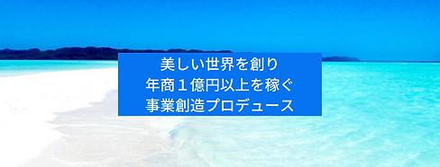 事業創造プロデュース.png