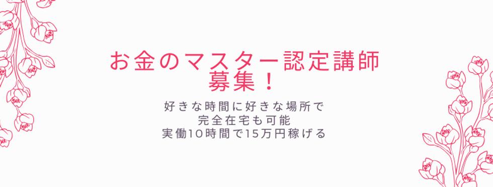お金のマスター認定講師募集! (2).png