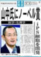 山中教授 (1).jpeg