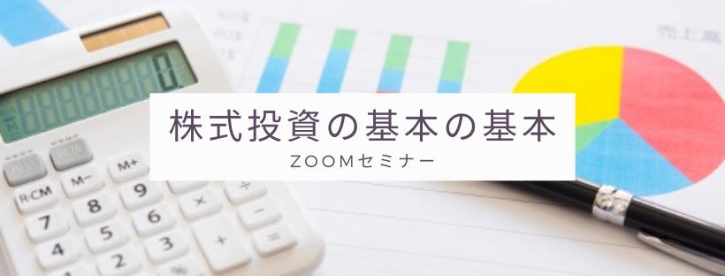株式投資の基本の基本zoomセミナー