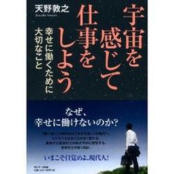 宇宙を感じて仕事をしようAmazon_2 (1).jpg