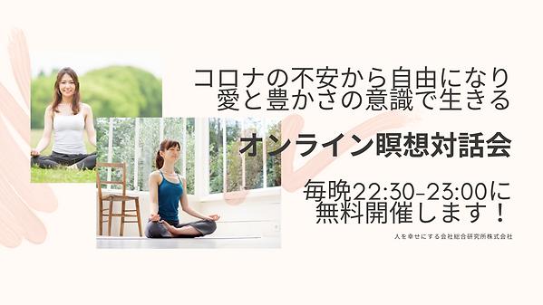 オンライン瞑想対話会.png