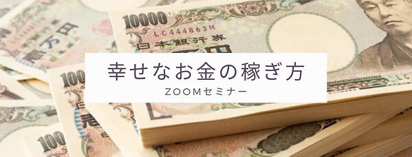 幸せなお金の稼ぎ方zoomsセミナー.png