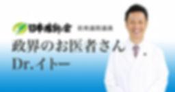 伊東信久 (1).jpg