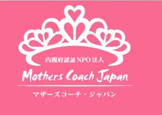 マザーズコーチジャパン認定コーチになりました。