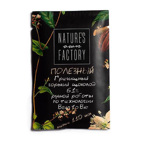 Гречишный Горький шоколад 61% Nature's Own Factory (20г)