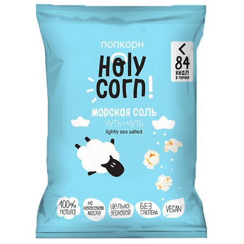 Попкорн Holy Corn - Морская соль