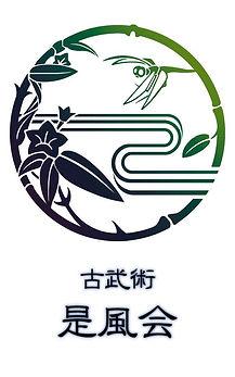 是風会、Zefukai、剣術、古武術、bushido、samurai