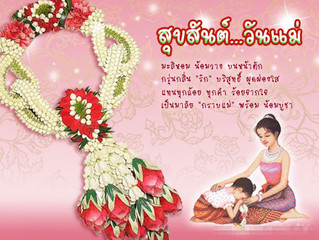 Auguest 12 is Mother's Day Celebrations In Thailand