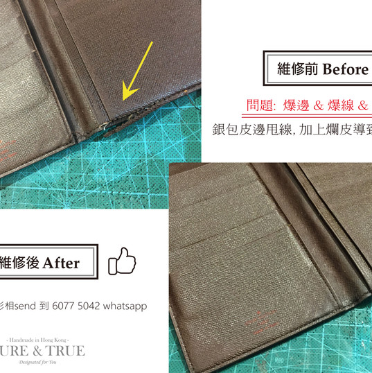 lv long wallet edge.jpg