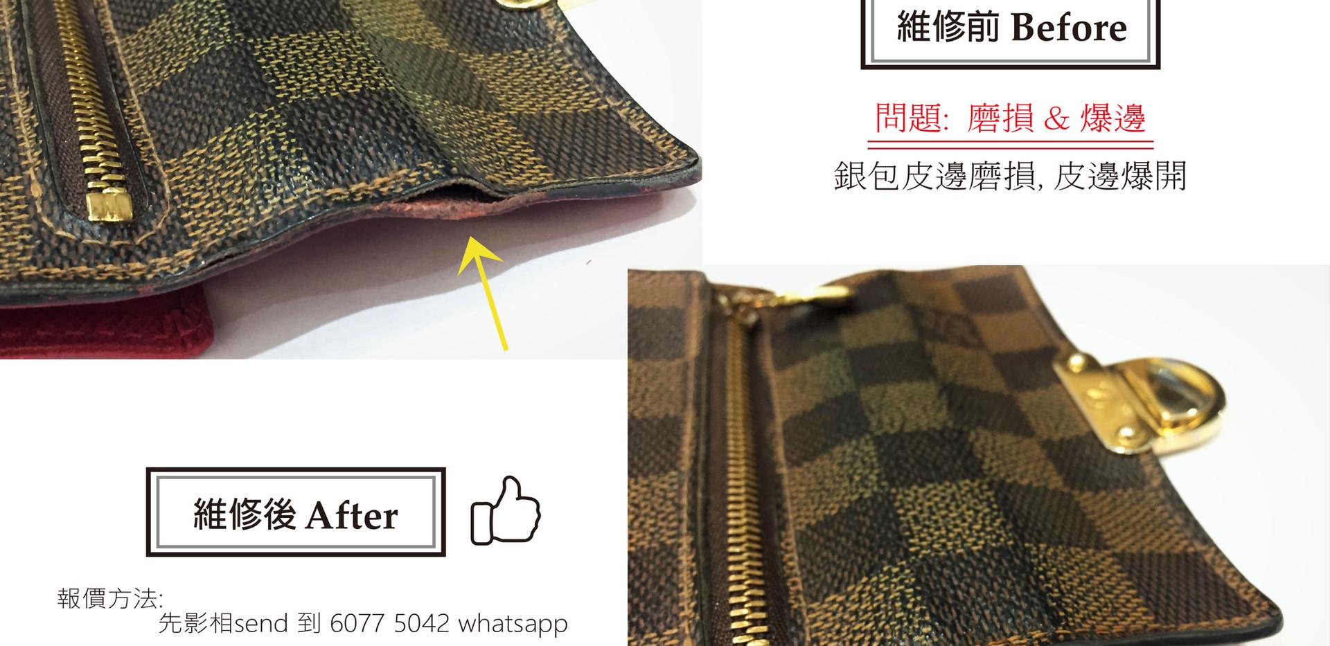 lv wallet edge.jpg