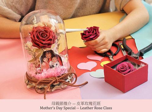 皮革玫瑰花