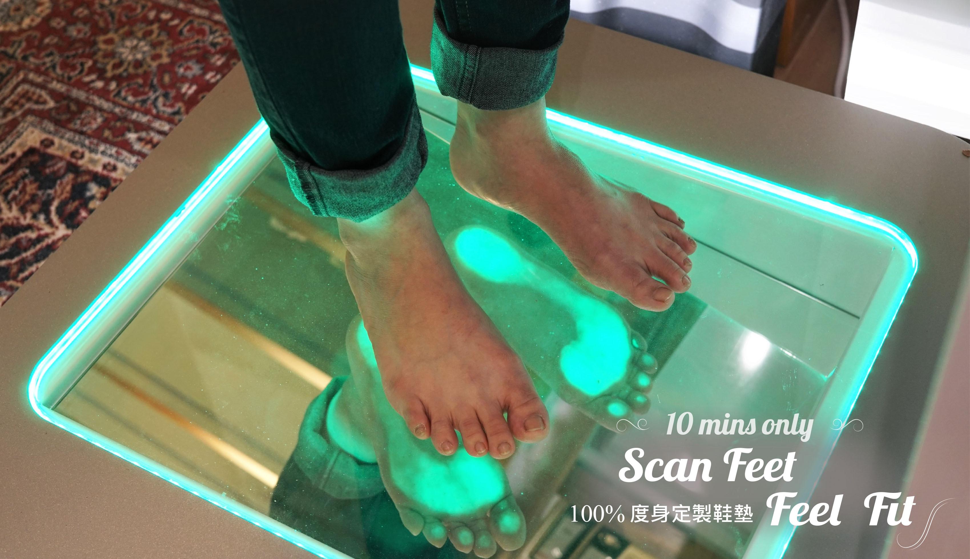 100%度腳訂製鞋墊 (10分鐘完成)