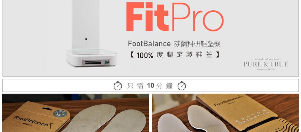 fit pro.jpg