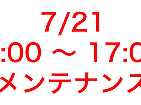 7/21 投票したら無料メンテ!