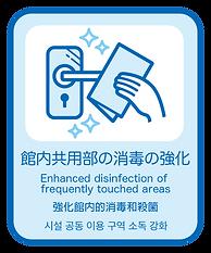 7. 館内共用部の消毒の強化.png