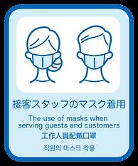 1. 接客スタッフのマスクの着用.png