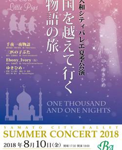 佐々木三夏バレエアカデミーさんの夏季公演