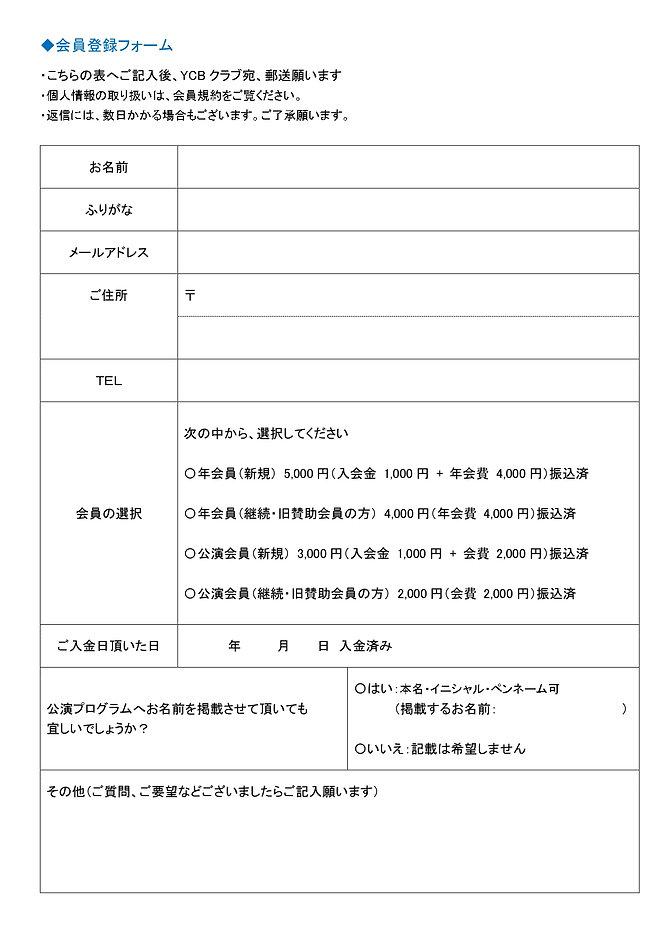 会員登録フォーム.jpg