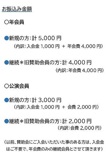 Membership fee.jpg