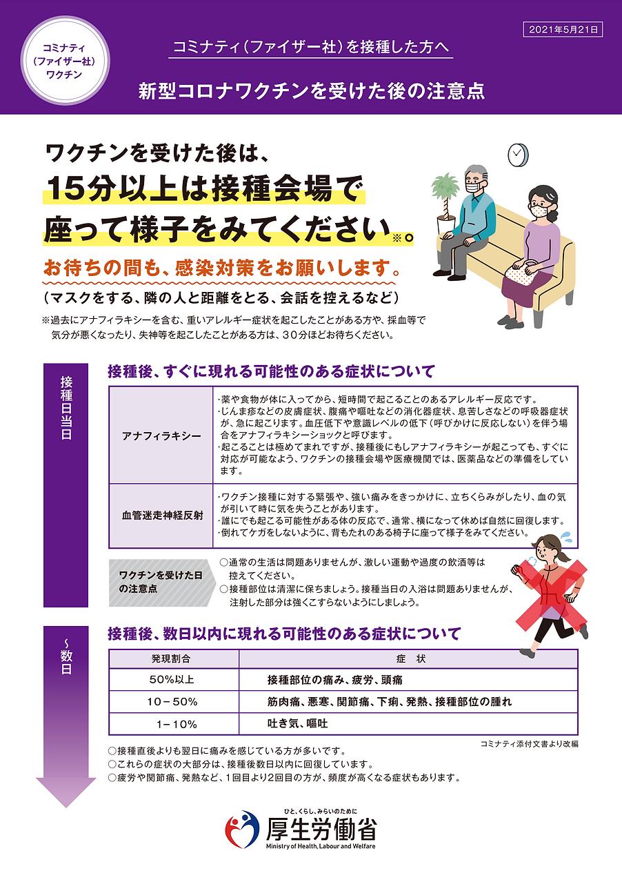 コミナティ(ファイザー社)を接種した方への注意点pdf