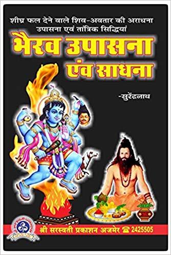 Tantra download bhairav