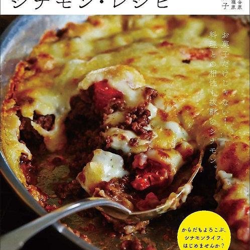 書籍 日常使いのシナモン・レシピ