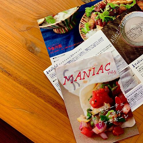 スパイス定期便MANIAC 2020.11スタート 3ヶ月 / 6ヶ月 / 12ヶ月