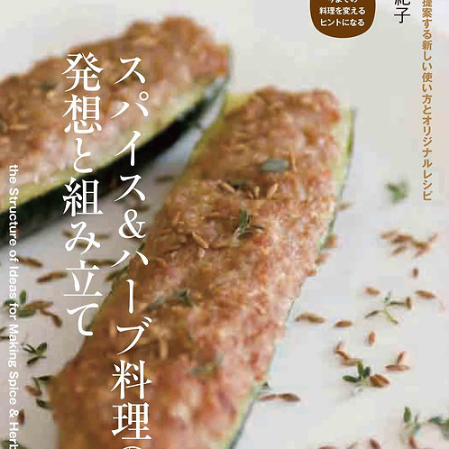書籍 スパイス&ハーブ料理の発想と組み立て