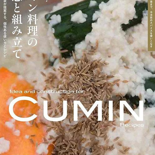 書籍 クミン料理の発想と組み立て