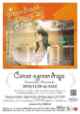 華菜枝,green drops,premium disc,沖縄,japan,三線.sannshin,sanshin,girl,japanese,