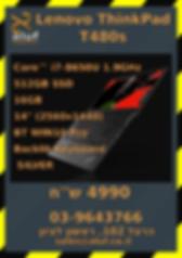 Lenovo ThinkPad T480s.png