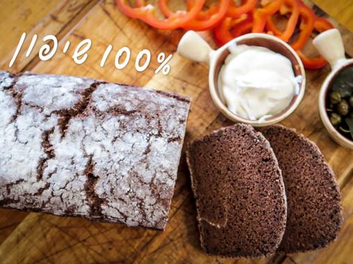 לחם שיפון מלא או הברווזון השחור שהפך לברבור