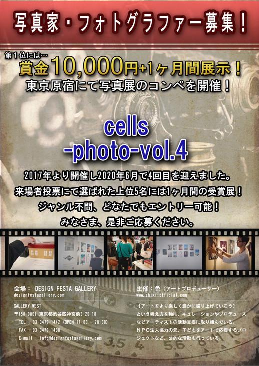 【出展作家募集】cells-photo-vol.4