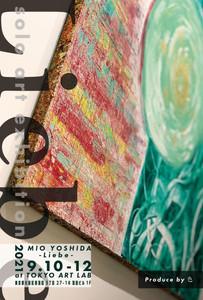 2021/9/10~9/12【MIO YOSHIDA個展 Liebe】
