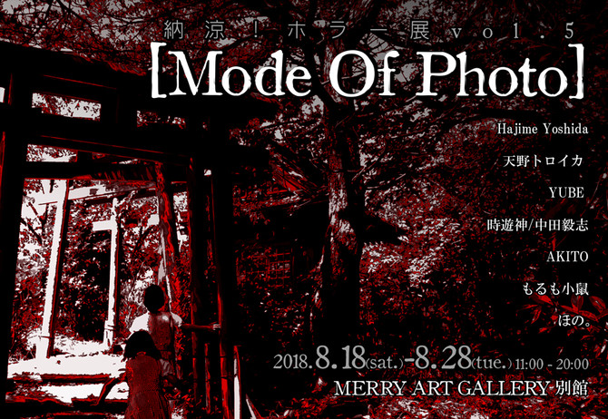 2018/08/18~08/28【納涼!ホラー展vol.5[mode of photo]】