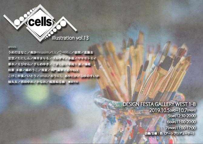 2019/10/5~/7【cells -illustration- vol.13】
