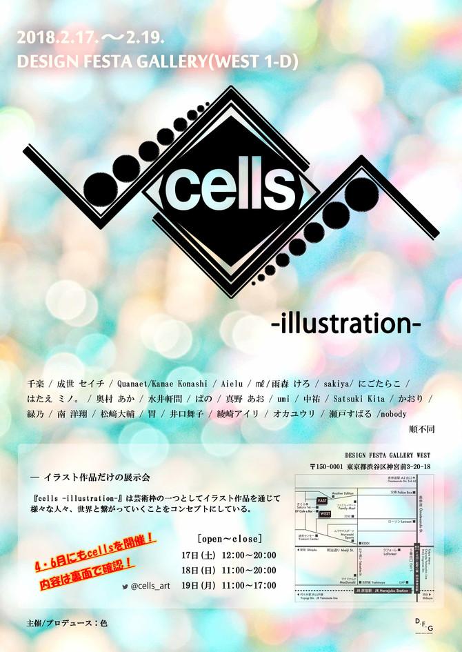 2018/02/17~/19【cells -illustration- vol.2】