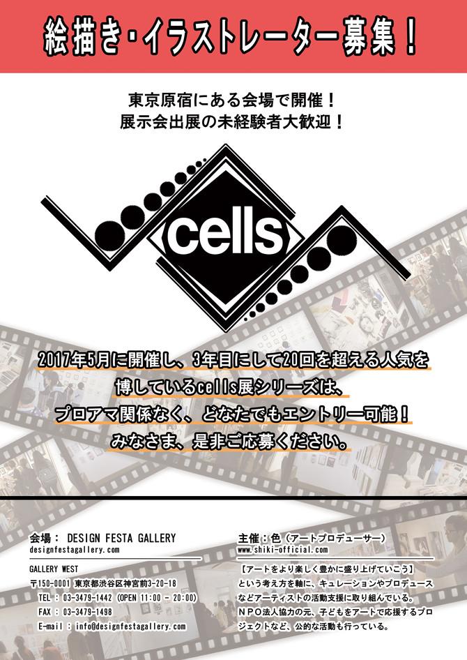 ※受付終了※【出展作家募集】cellsイラスト展2020年下期(第20~23回)