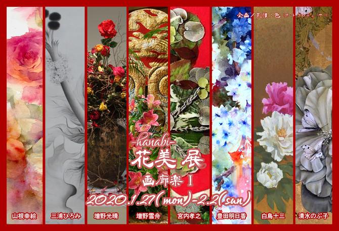 2020/1/27~2/2【花美-hanabi-展】