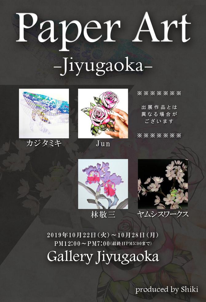 2019/10/22~10/28【Paper Art -jiyugaoka-】