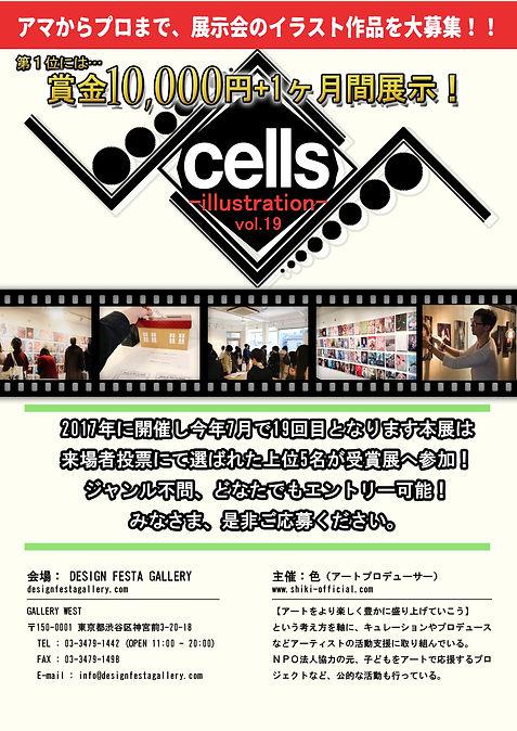 cellsill19OM.jpg