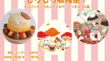 2020/10/8~10/13【きのこ・きゃらきゃらマキアート・モコ3人展~もちもち収穫祭!~】
