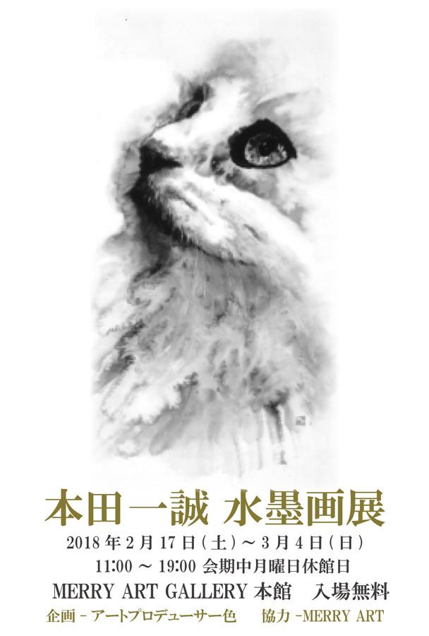 2018/02/17~03/04 色プロデュース【本田一誠 水墨画展】