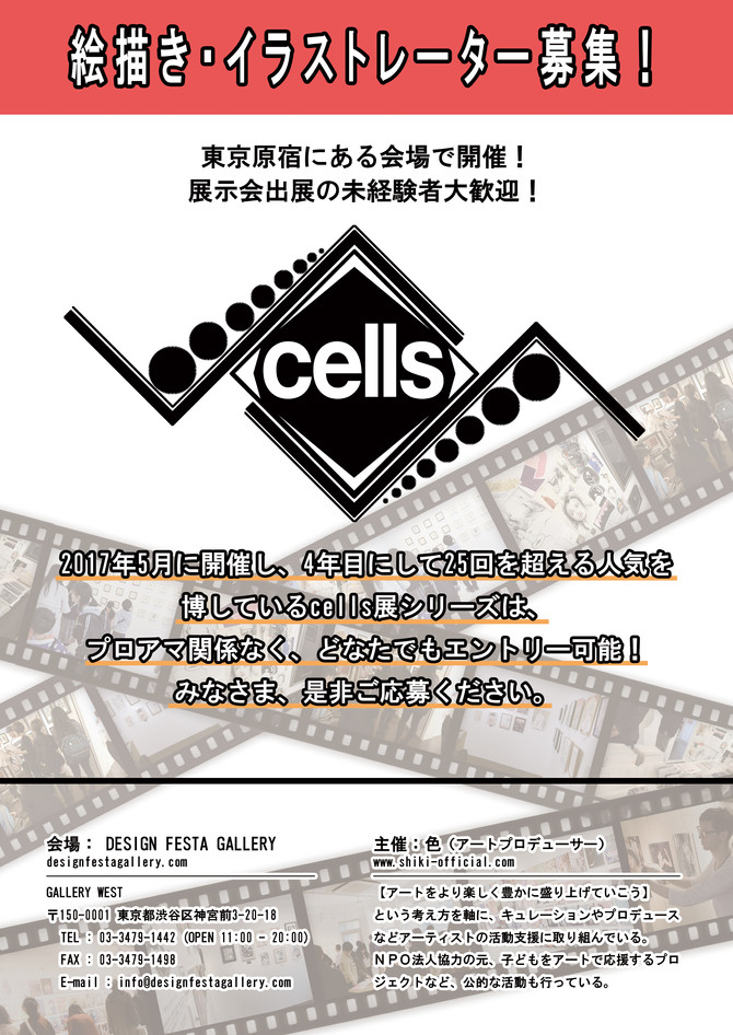 ※受付終了※【出展作家募集】cellsイラスト展2021年上期(第24~27回)