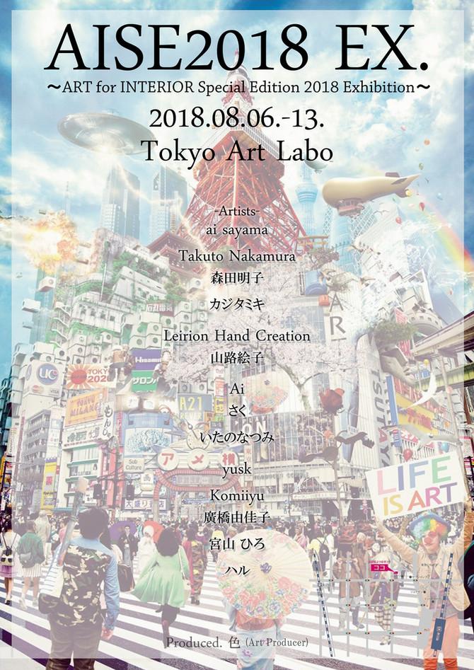 2018/08/6~08/13【AISE2018 EX.】