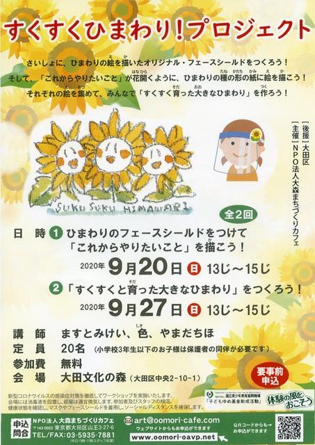 2020/9/20(日)・9/27(日)すくすくひまわり!プロジェクト