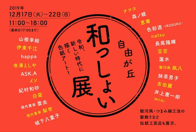 2019/12/17-22【自由が丘 和っしょい展】