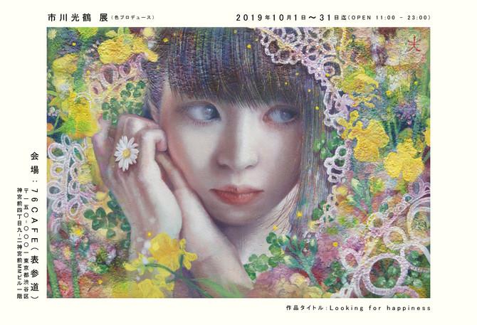 2019/10/1~/31【市川光鶴 展 ~表参道~】