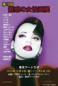 2020/10/2~10/4【第18回 魅惑の女性画展】